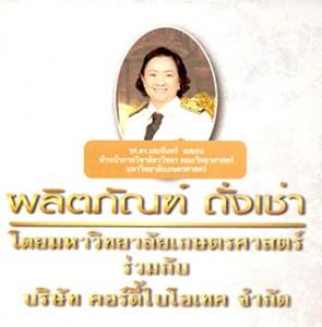 ผลิตภัณฑ์ ถั่งเช่าคอร์ดี้ไทย โดย ม.เกษตรศาสตร์ ลงนิตยสาร Health channel Magazine