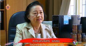 ถั่งเช่าคอร์ดี้ไทยกับรายการผู้หญิงถึงผู้หญิง ทางช่อง 3 สัมภาาณ์ ศ.ดร.มณจันทร์ เมฆธน ผู้วิจัยถั่งเช่า