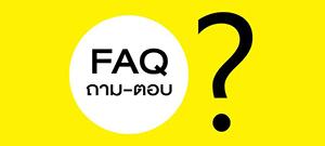 คำถามที่พบบ่อย (FAQ) ถั่งเช่า ม.เกษตรศาสตร์ ถั่งเช่าคอร์ดี้ไทย