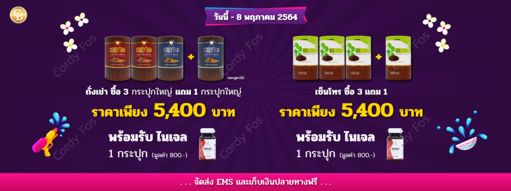 CordyFos-ถั่งเช่าคอร์ดี้ไทย-Promotion-2021-1