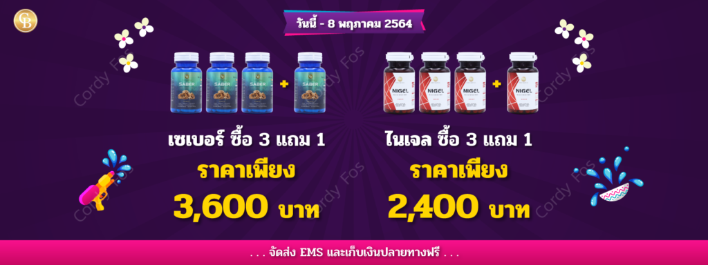 CordyFos-ถั่งเช่าคอร์ดี้ไทย-Promotion-2021-2