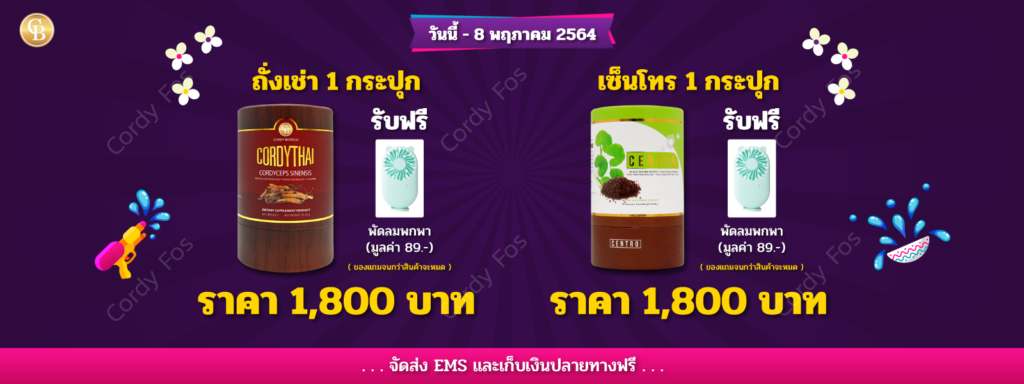 CordyFos-ถั่งเช่าคอร์ดี้ไทย-Promotion-2021-3